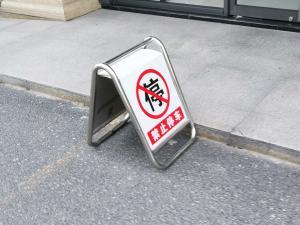门前摆放的禁止停车牌