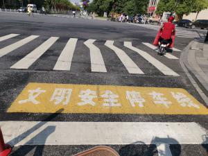 杭州街头文明安全停车线