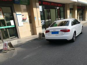 停在禁止停车牌前的奥迪A4L