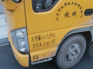 某园林公司黄色小货车
