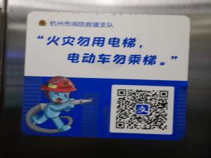 火灾勿用电梯,电动车勿乘电梯